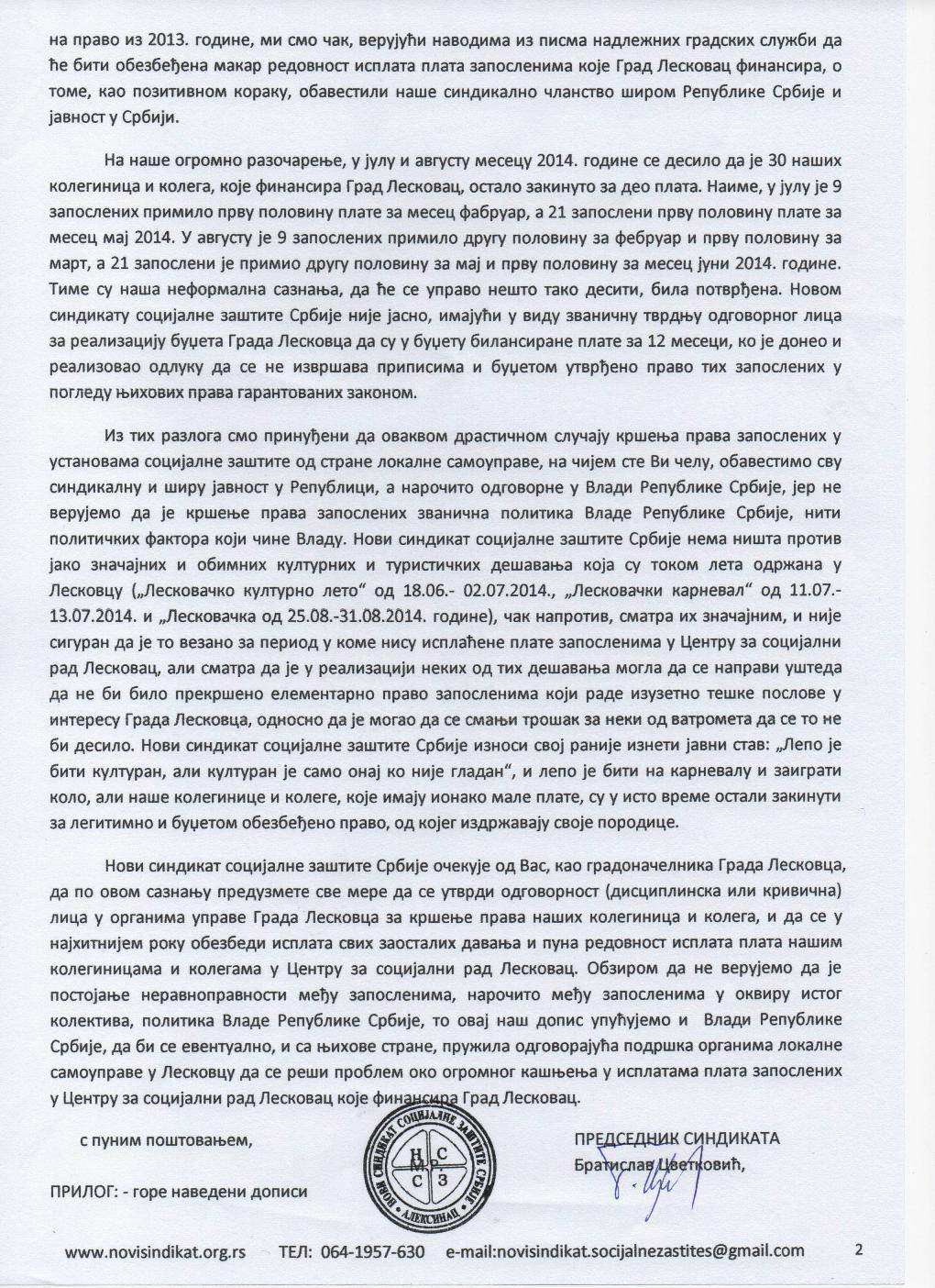 ЈАВНИ  ПРОТЕСТ  НССЗС  ГРАДОНАЧЕЛНИКУ  ЛЕСКОВЦА  ЗБОГ  НЕИСПЛАЋЕНИХ  ПЛАТА  РАДНИЦИМА  ЦСР - 2