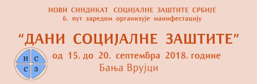ДАНИ СОЦИЈАЛНЕ ЗАШТИТЕ - 2018
