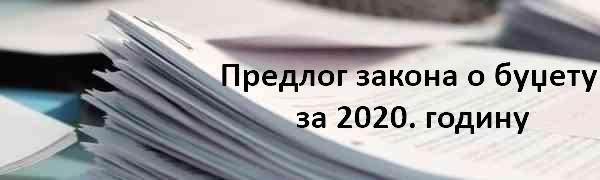 Иницијатива Новог синдиката за амандмане на Предлог закона о буџету за 2020. годину