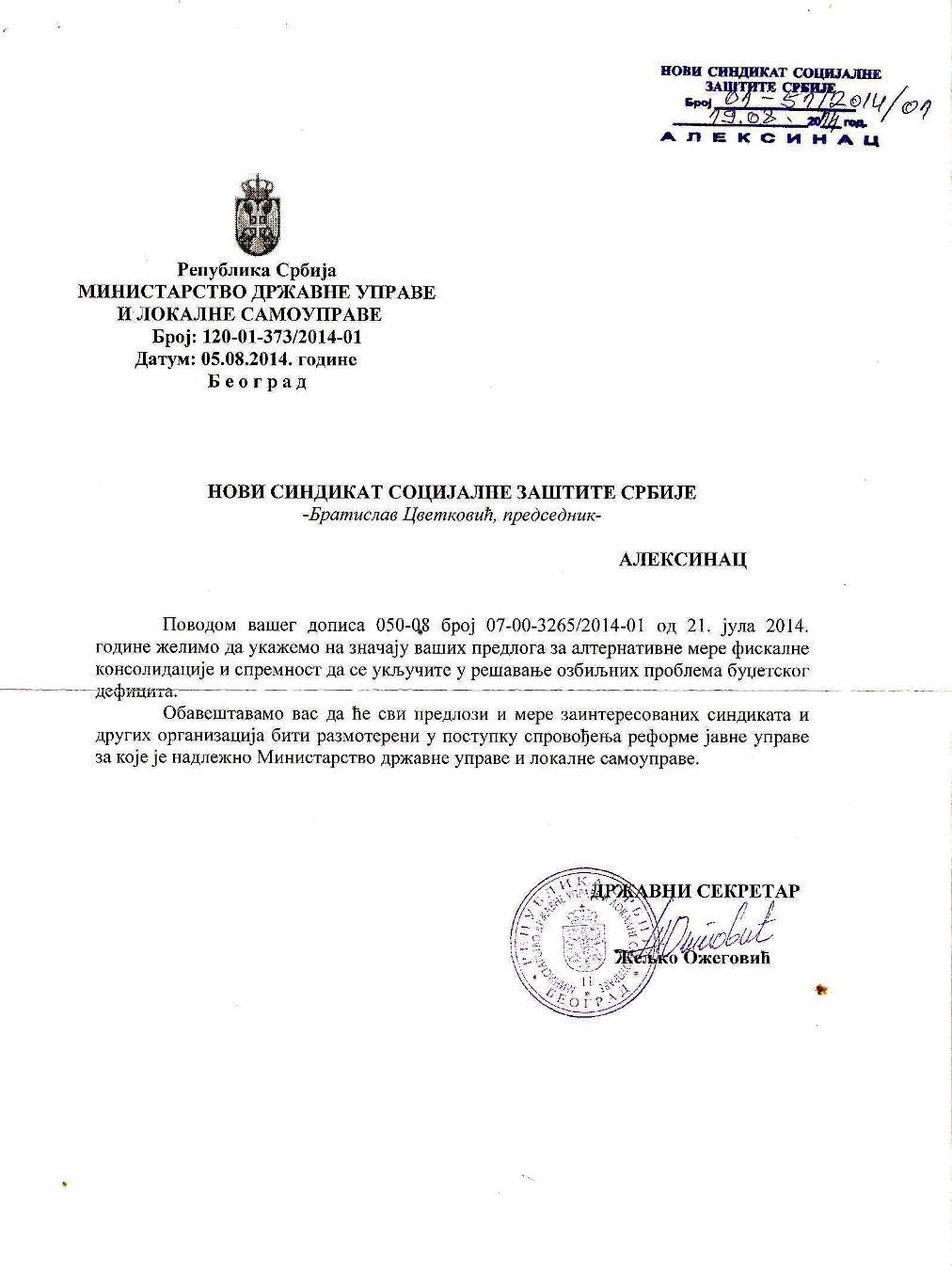 Одговор Министарства на јавни протест НССЗС