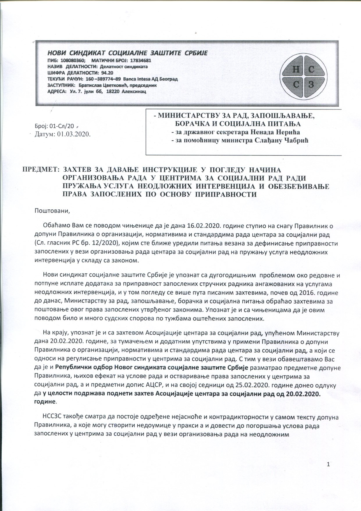 Захтев за давање инструкција за организацију рада у ЦСР - 1
